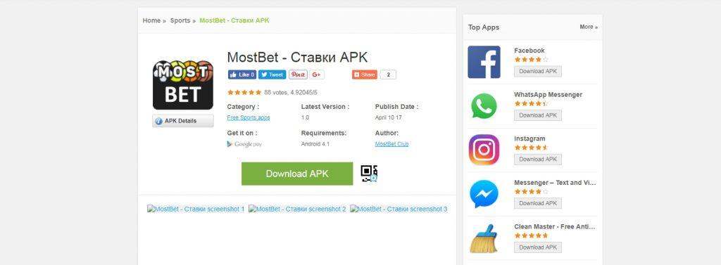 Букмекерская контора PrivatBet – ставки на спорт онлайн
