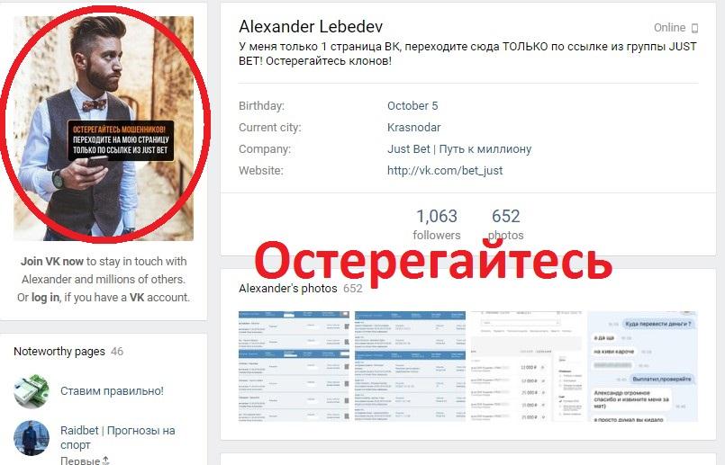 Александр лебедев ставки на спорт заработать деньги интернет дом работа