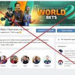 Мошенники Sport Bets и их прогнозы на спорт