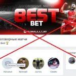 Александр Сорокин и Best Bet – очередная ловушка для наивных беттеров