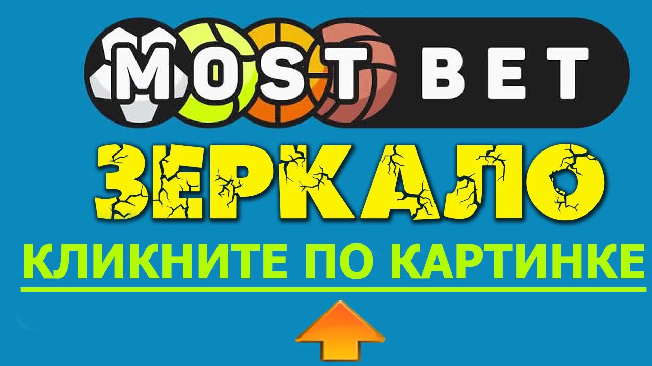Зеркало БК Мостбет, MOSTBET