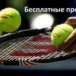 Бесплатные прогнозы на теннис и их особенности