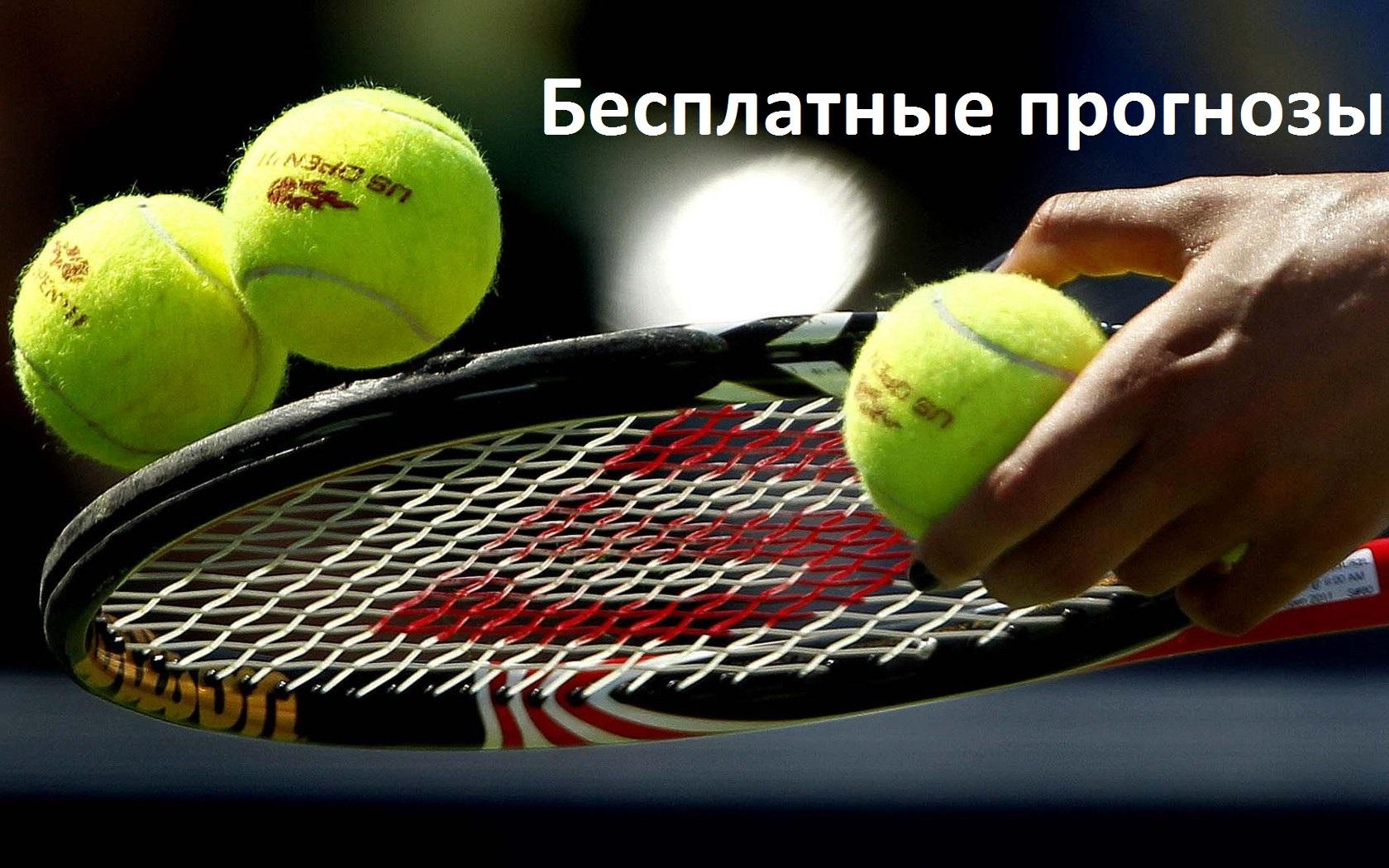Прогнозы на спорт tenis прогноз на сегодня по спорту