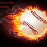 Стратегия ставок на бейсбол