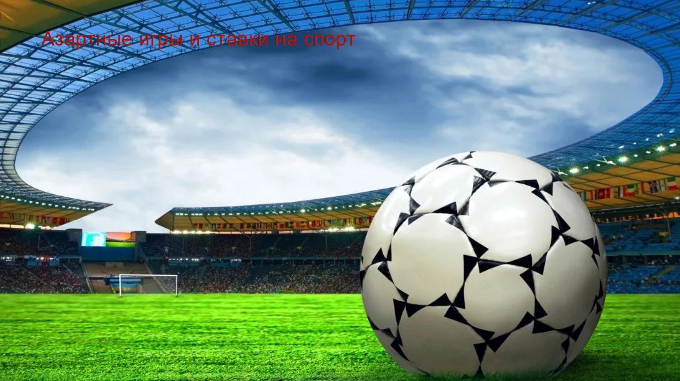 Выгодно ли ставки на спорт в как заработать пятьсот рублей за день в интернете