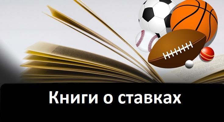 Книги о ставках на спорт читать налоговые ставки по транспортному налогу 2010 курск