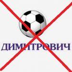 Договорные матчи от Димитровича и других жуликов