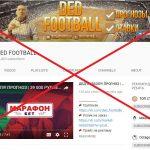 Прогнозы от Деда Футбола — правда или ложь?
