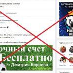 Договорные матчи от Дмитрия Корнева – очередной развод
