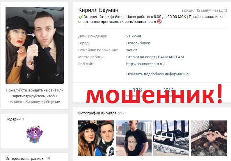 Кирилл бауман кто это [PUNIQRANDLINE-(au-dating-names.txt) 60