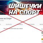 Михаил Котов и его методы обмана клиентов