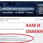 Каппер Данила Бодров — очередной мошенник в мире прогнозов