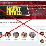 Договорные матчи от Марата Катаева — доказанное мошенничество