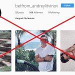 Отзывы о договорных матчах от Андрея Литвинова