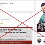 Реальные отзывы о капере Василии Ефимове