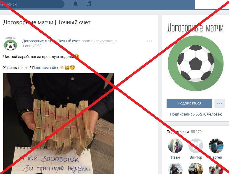 Подставные матчи в ставках winline 1000000 рублей
