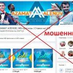 Азамат Аленов и его Brobets