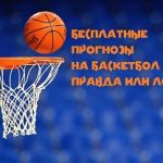 Бесплатные прогнозы на баскетбол — качественные ли?