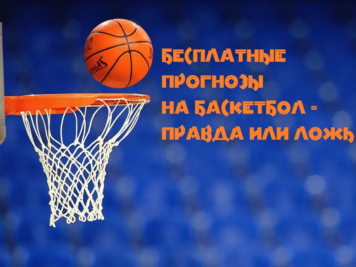 Качественные спортивные прогнозы бесплатно ставки онлайн в челябинске