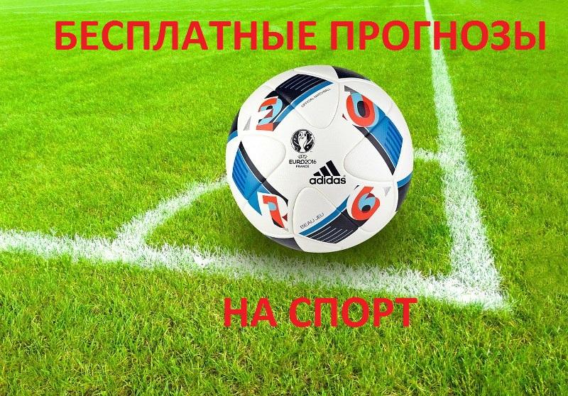 Правда или ложь ставки на спорт как заработать 5 рублей в интернете