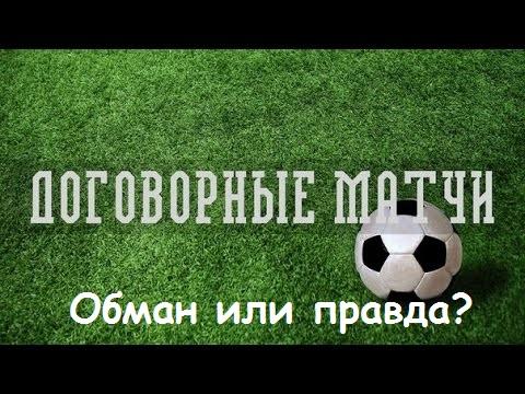 Договорные матчи в футболе пример [PUNIQRANDLINE-(au-dating-names.txt) 40