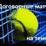 Можно ли заработать на договорных матчах в теннисе или это обман?