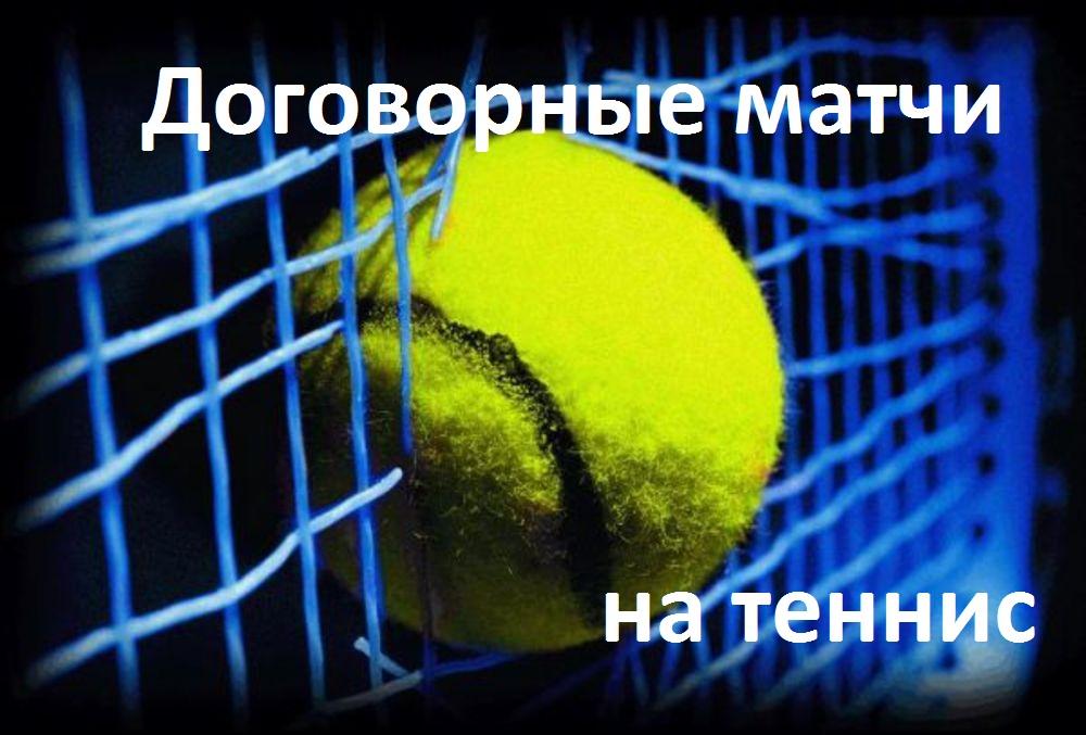 конторах теннисисты букмекерских